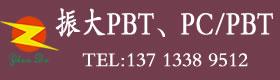 振大专业PBT