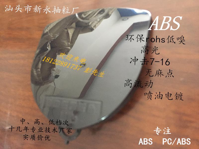 新永抽粒厂— 【ABS】光