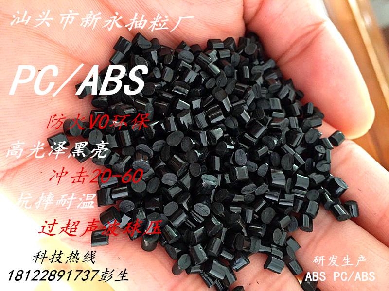 防火 V0 环保 【PC/ABS
