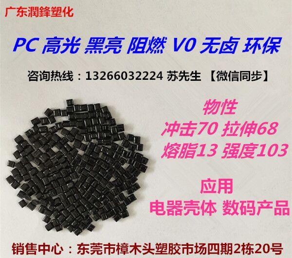 高亮黑PC阻燃V0无卤【冲