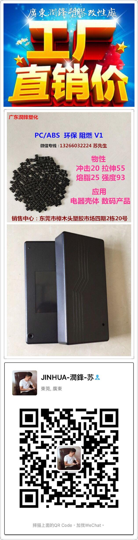 阻燃环保PC/ABS-充电器
